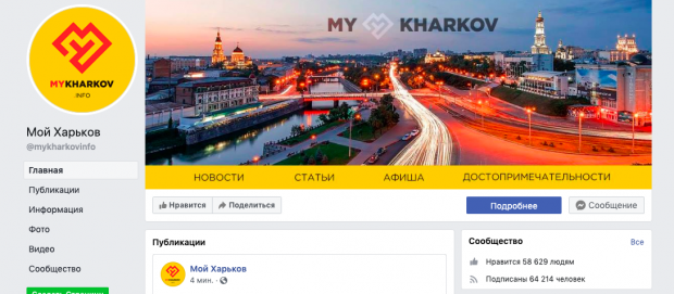 facebook mykharkov