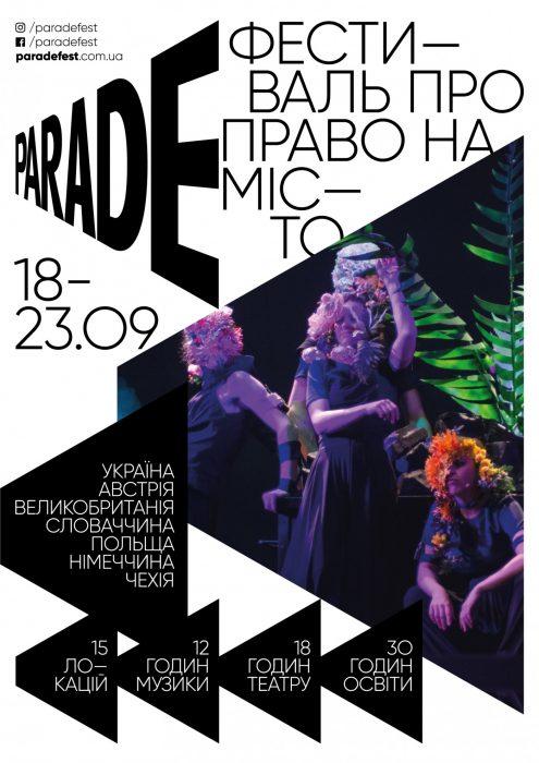 Parade-fest: фестиваль про право на місто