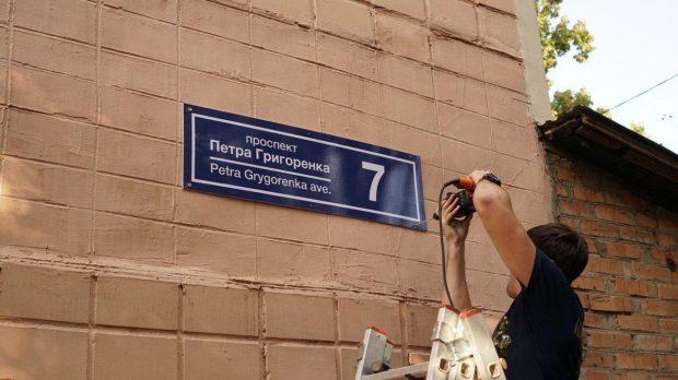 Харьковский горсовет снова будет голосовать за переименование проспекта Григоренко в Жукова