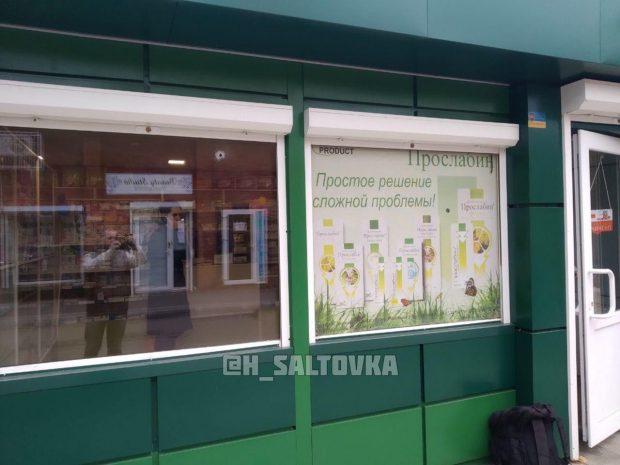 В Харькове обстреляли аптеку - соцсети
