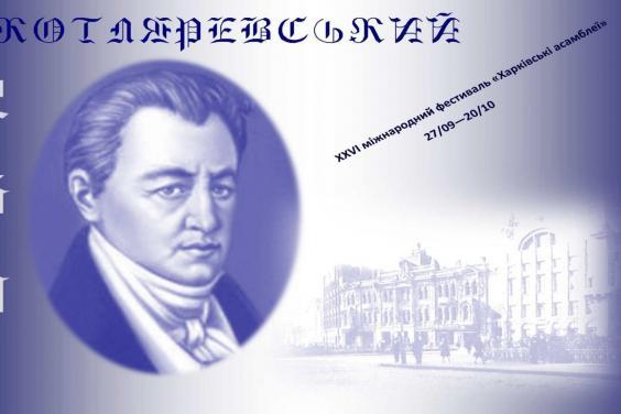 27 сентября стартует музыкальный фестиваль «Харьковские ассамблеи»