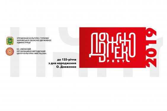 К 125-летию Александра Довженко в Харькове проведут интерактивную выставку и флешмоб
