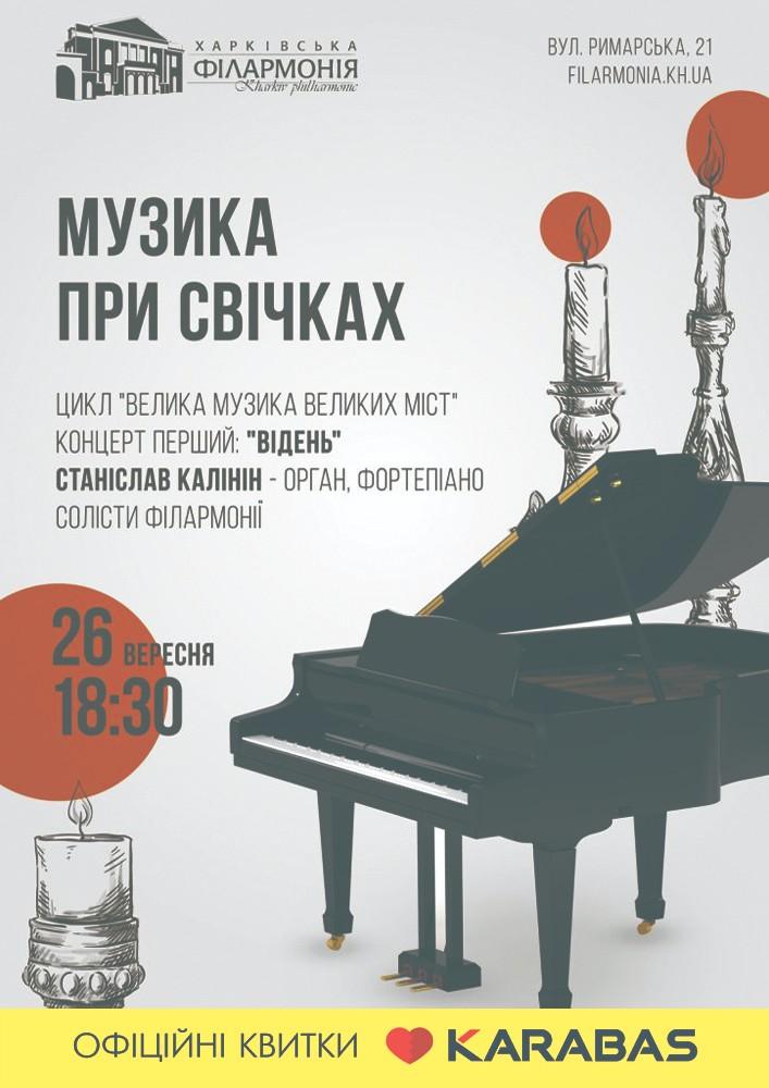 Співзвуччя неперевершених майстрів Харьков