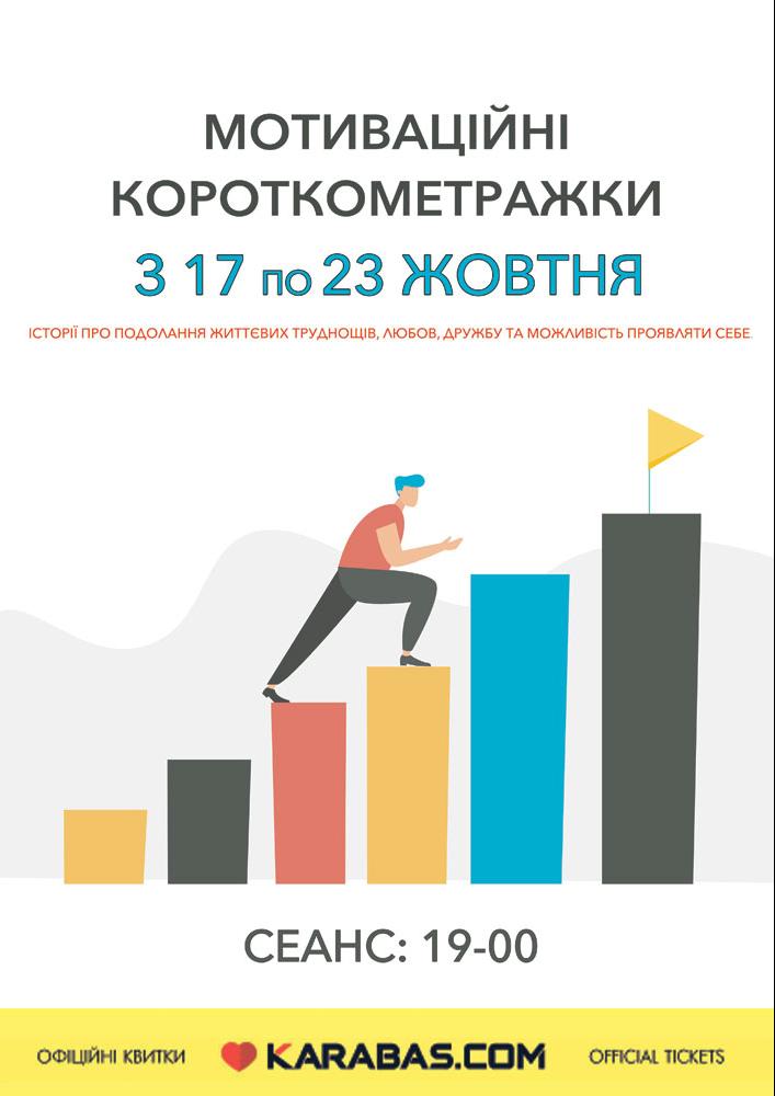 Мотивационные короткометражки Харьков