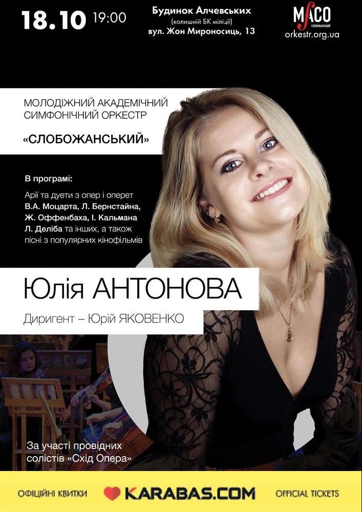 Юлія Антонова Харьков