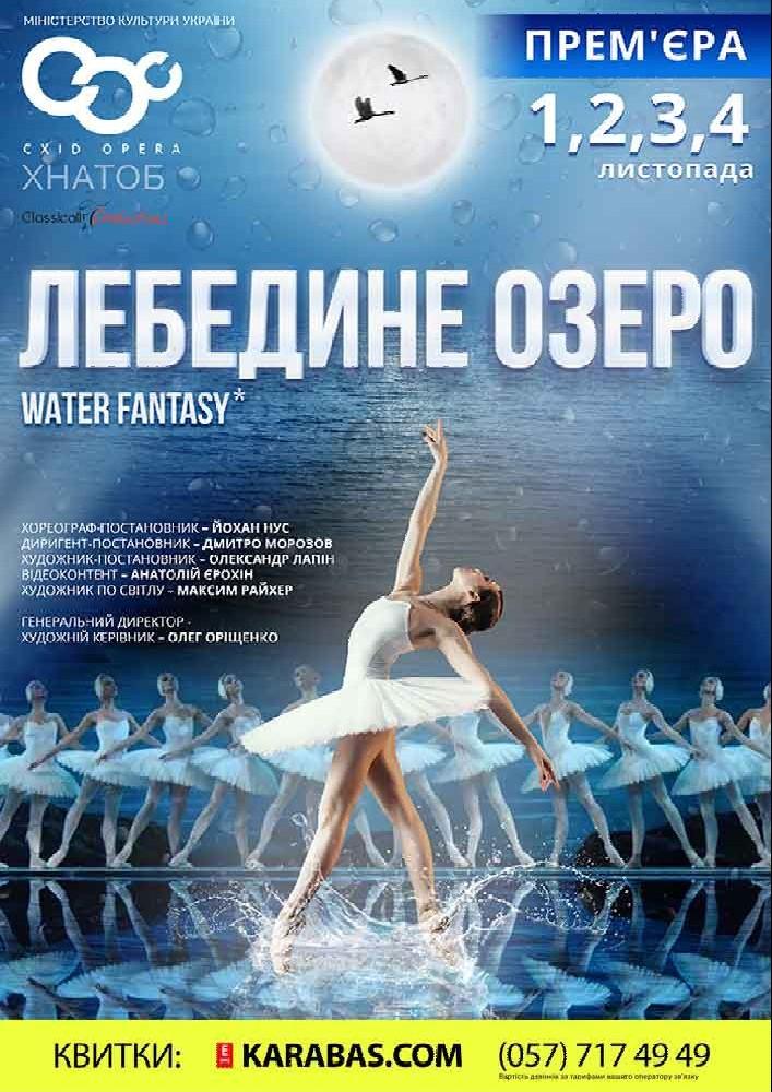 Прем'єра!!! Water Fantasy балет Харьков