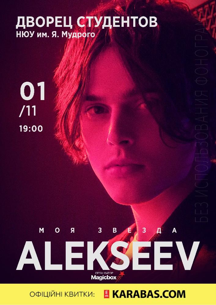 ALEKSEEV / Алексеев Харьков