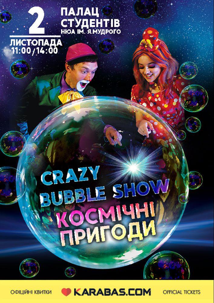 Crazy Bubble Show «Космические приключения» Харьков