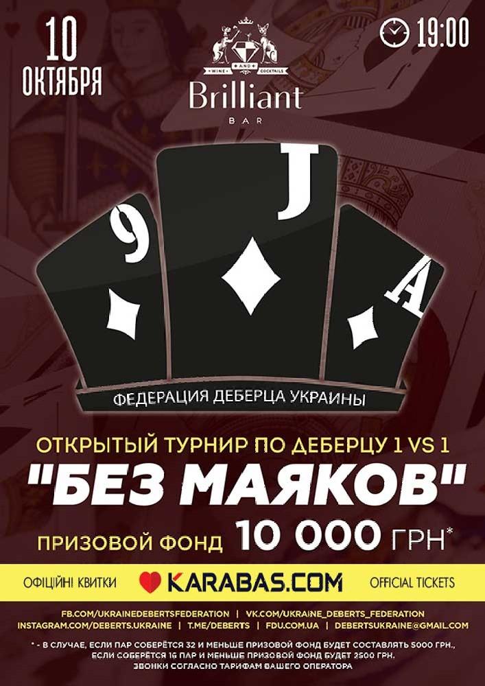 Открытый турнир по деберцу 1 vs 1 «Без маяков» Харьков