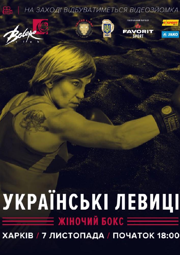 Ліга Жіночого Боксу. «Українські левиці» Харьков