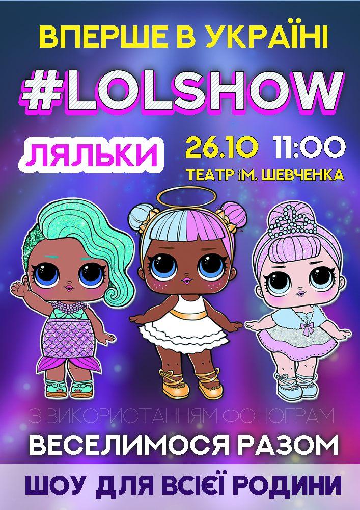 Ляльки #LOLSHOW Харьков