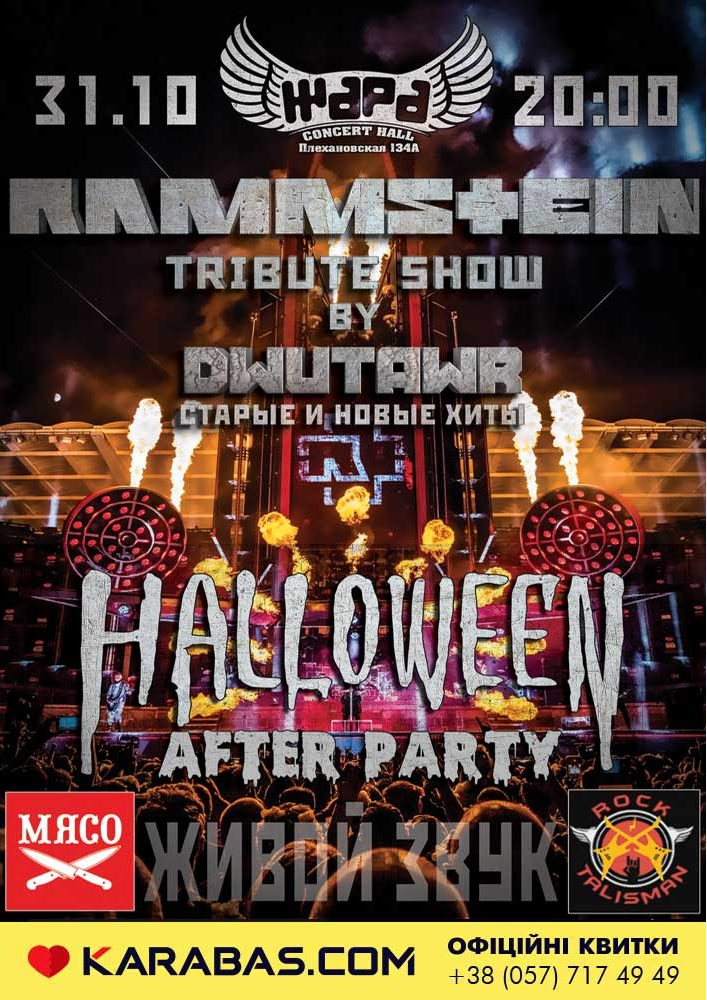 Rammstein Tribute Show. Halloween Afterparty Харьков