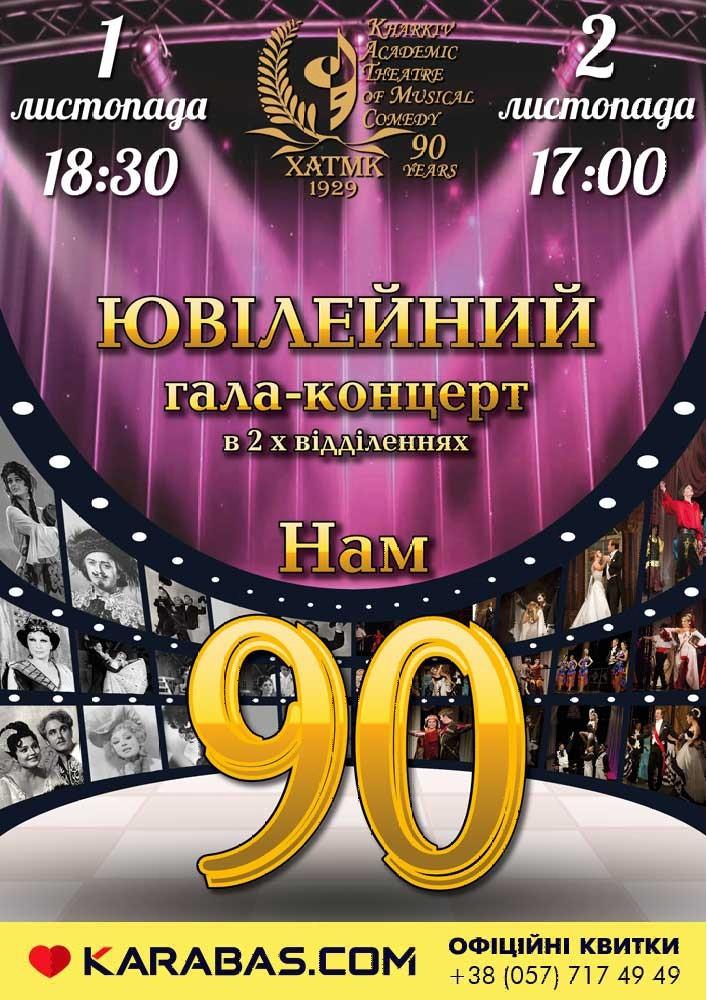Праздничный гала-концерт, посвященный 90-летию Харьковского академического театра музыкальной комедии Харьков