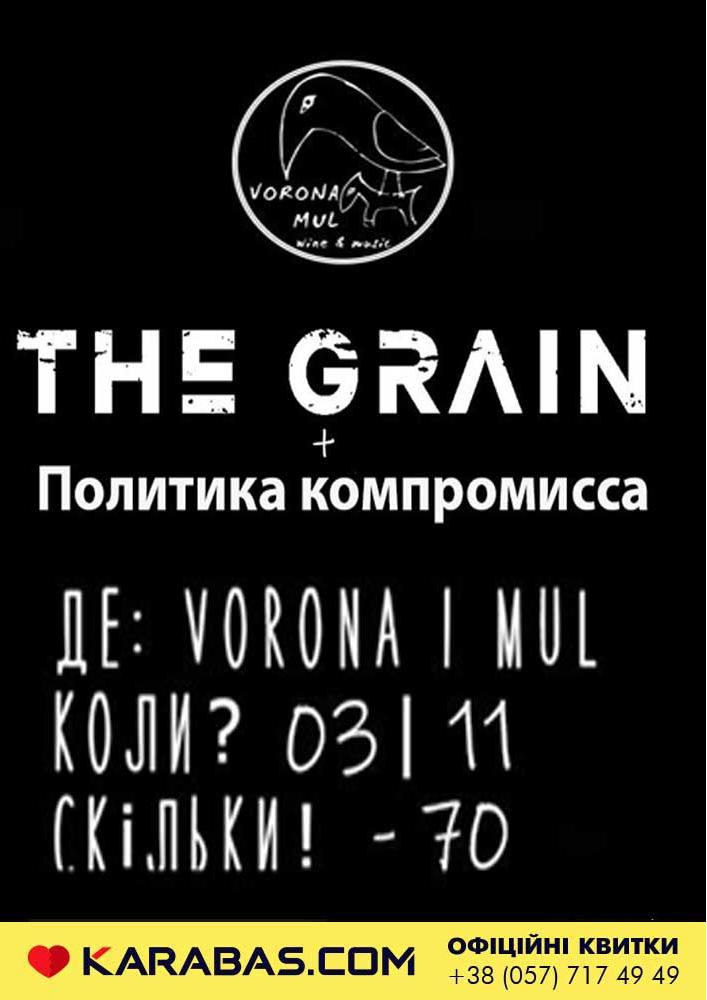The Grain Харьков
