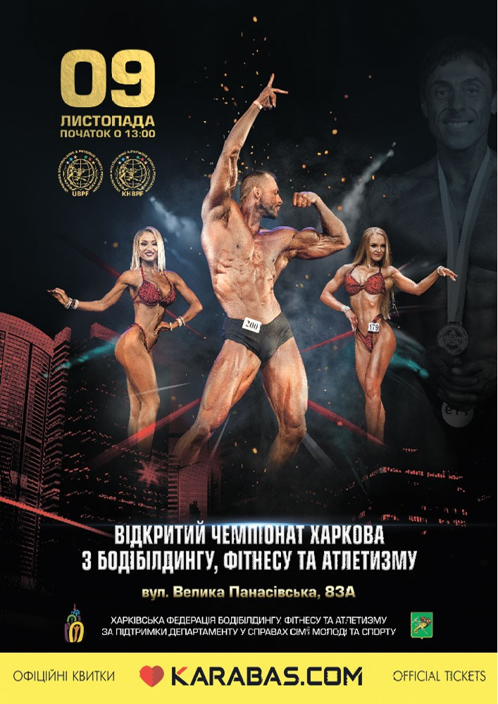 Відкритий чемпіонат Харкова KHBPF Харьков