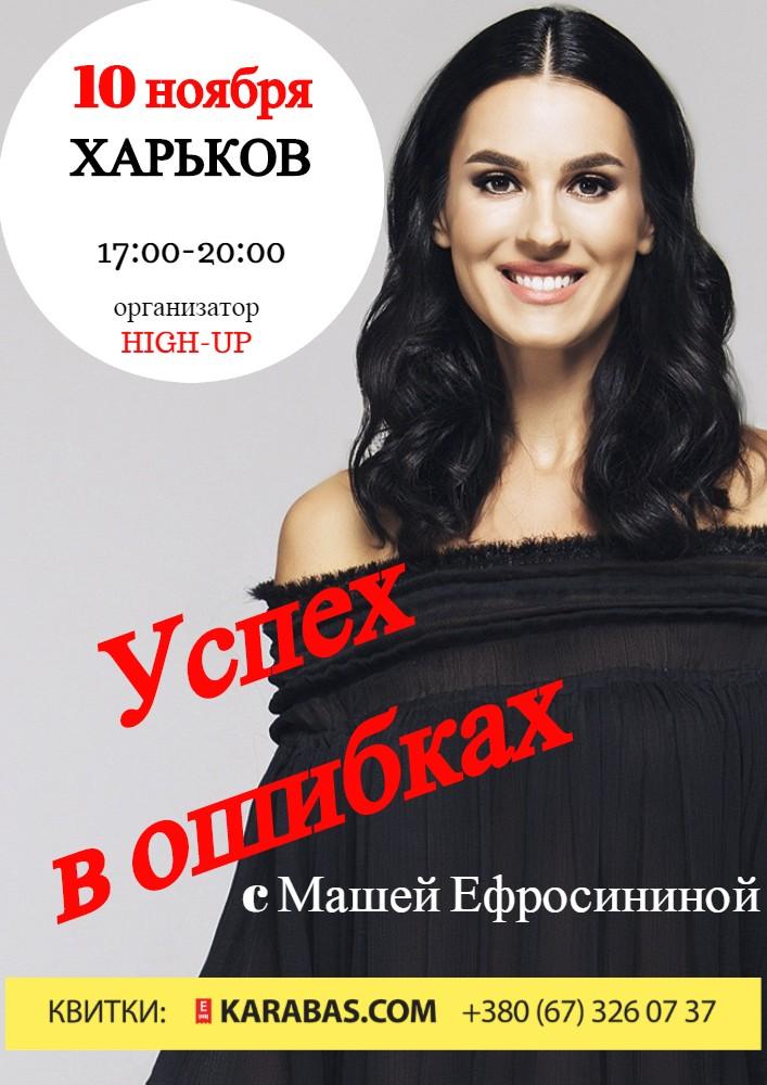 Маша Ефросинина «Успех в ошибках» Харьков