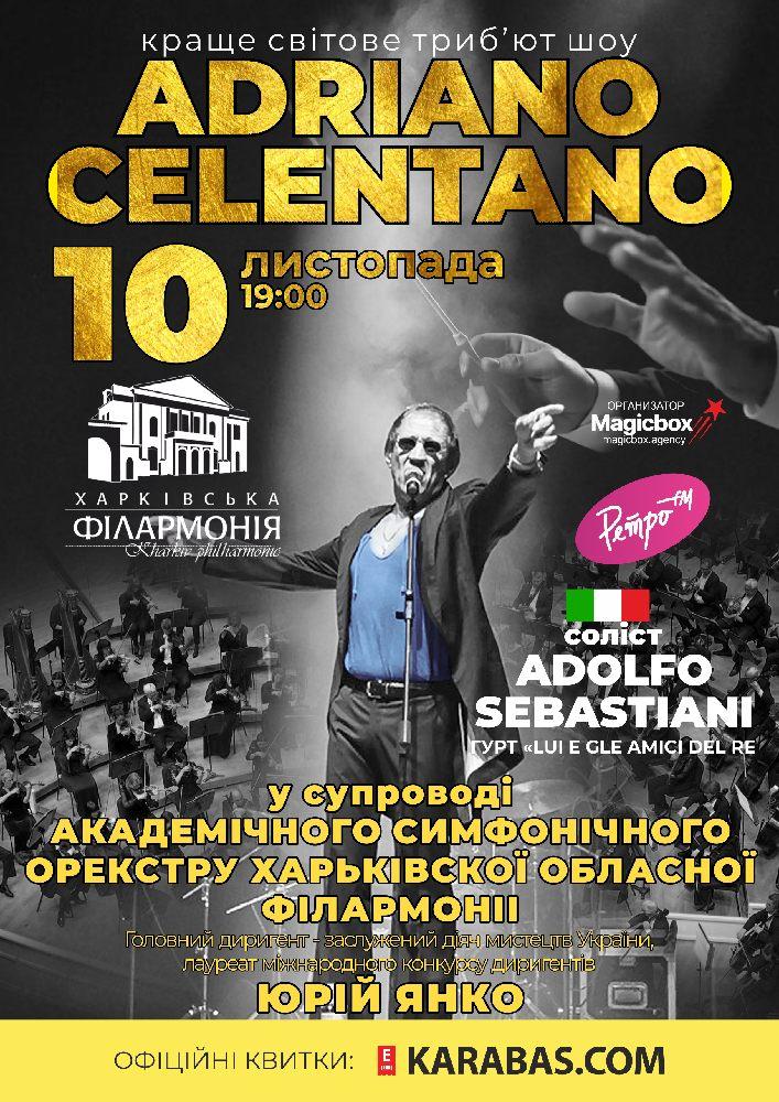 Трибьют-шоу Адриано Челентано/Adriano Celentano Tribute Show Харьков