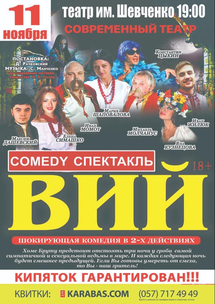 «Вій» Харьков