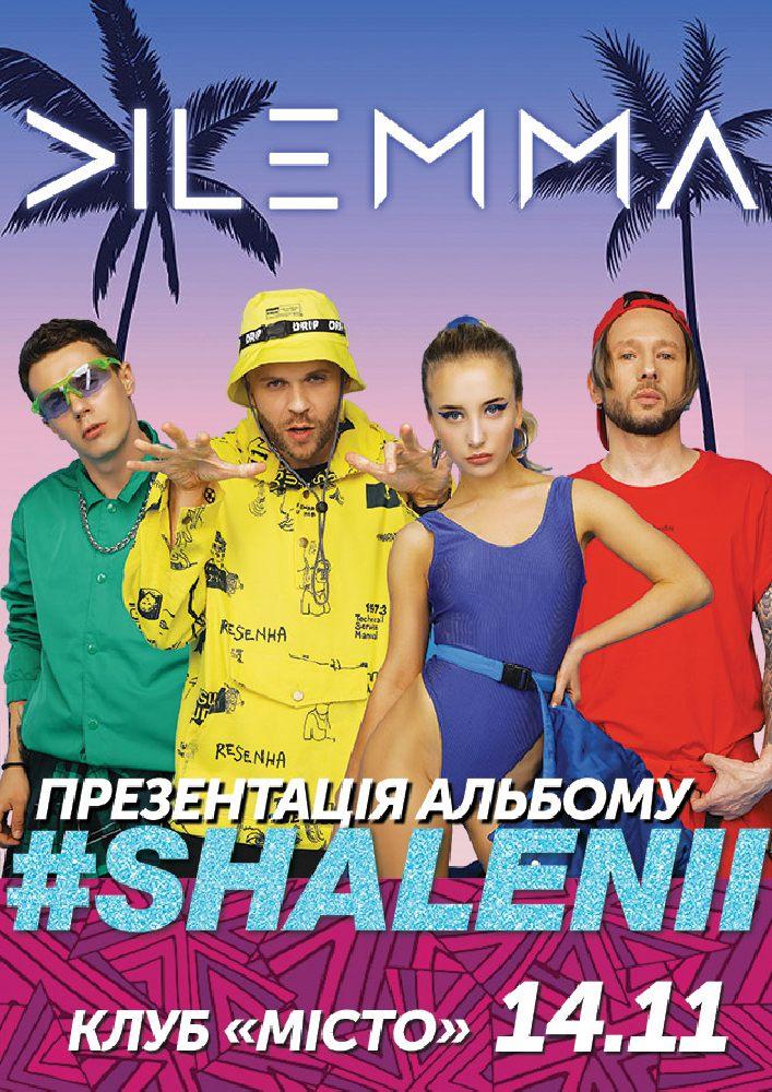 DILEMMA #SHALENII Харьков
