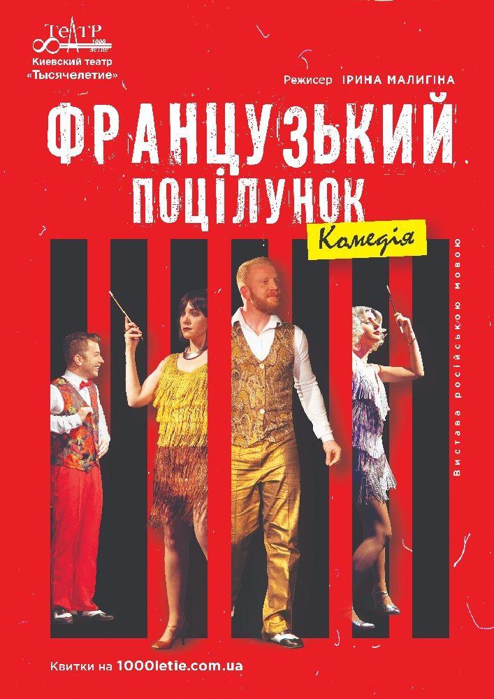 Французский поцелуй (Киевский театр «Тысячелетие») Харьков