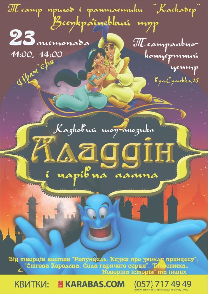 Аладдін і чарівна лампа Харьков