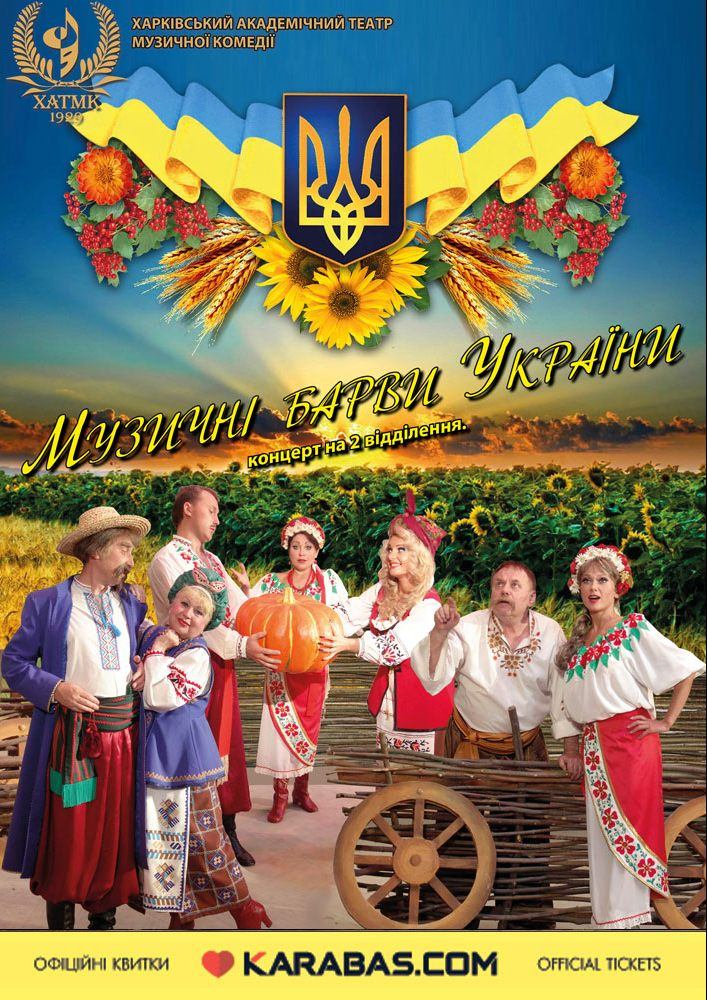 Концерт «Музичні Барви України» Харьков