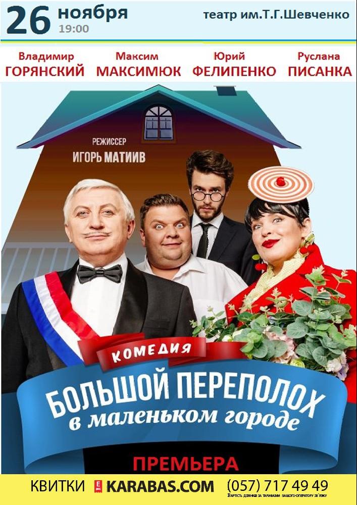 Большой переполох в маленьком городе Харьков