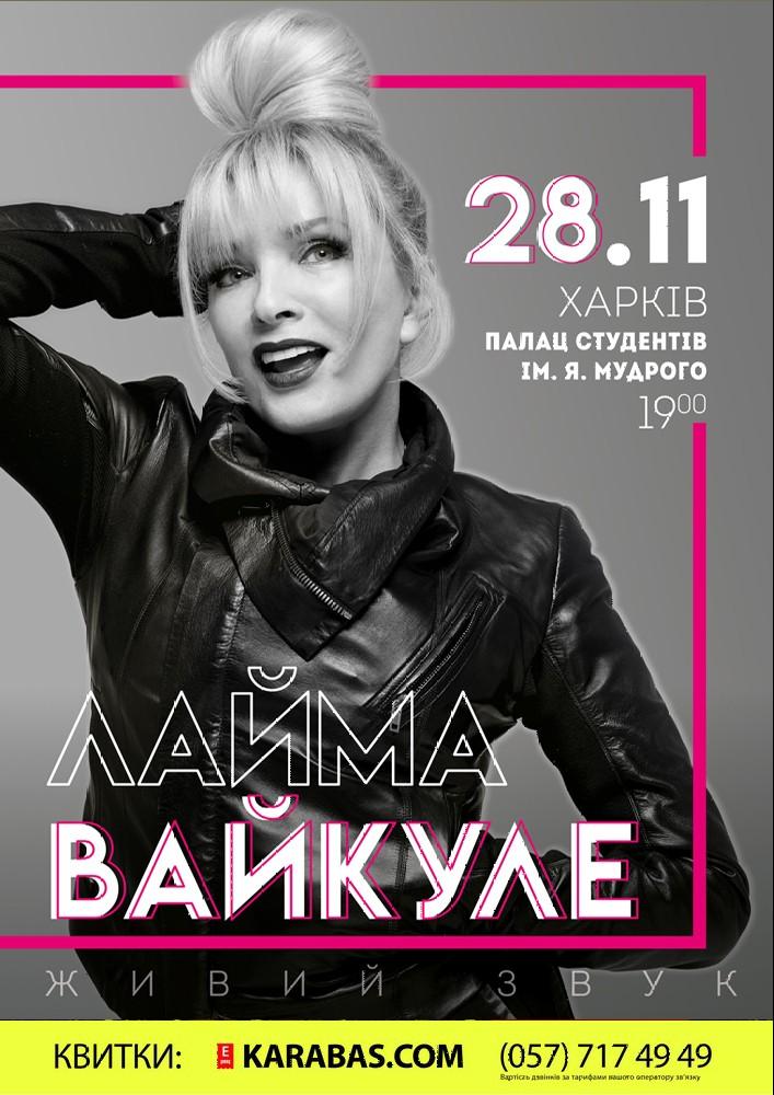 Лайма Вайкуле Харьков