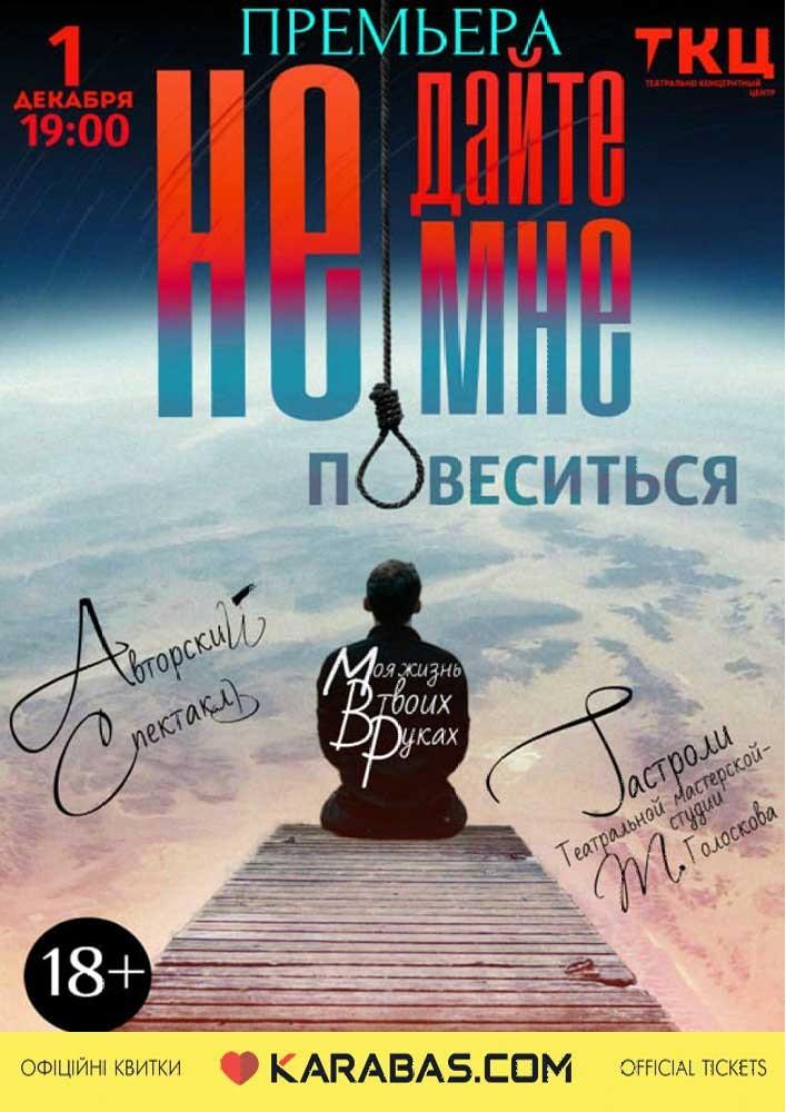 Спектакль «Не дайте мне повеситься» Премьера! Харьков