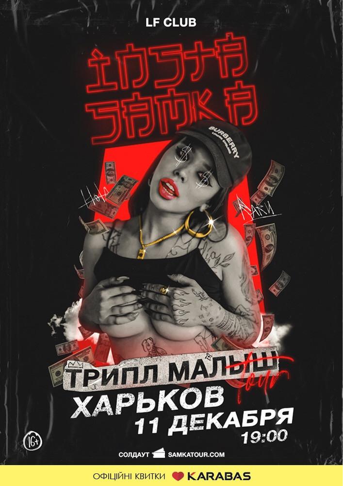 INSTASAMKA Харьков
