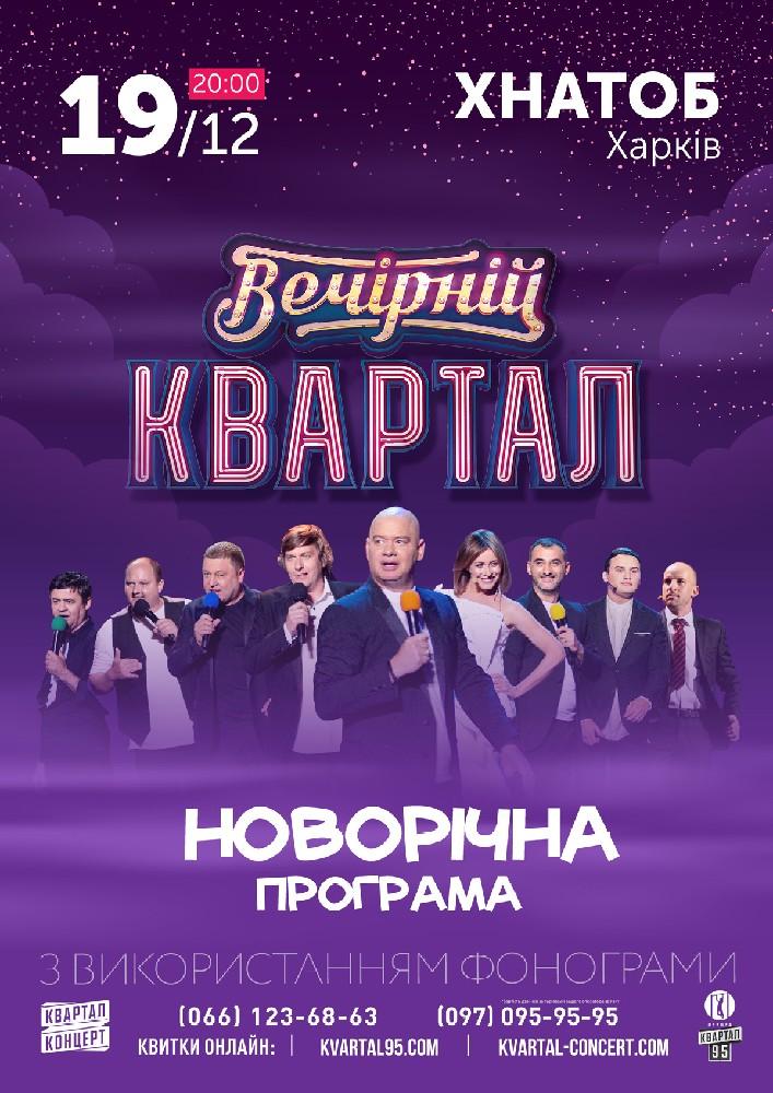 Вечірній Квартал. Новорічна Програма Харьков
