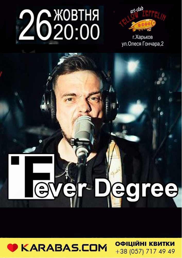 Fever Degree Харьков