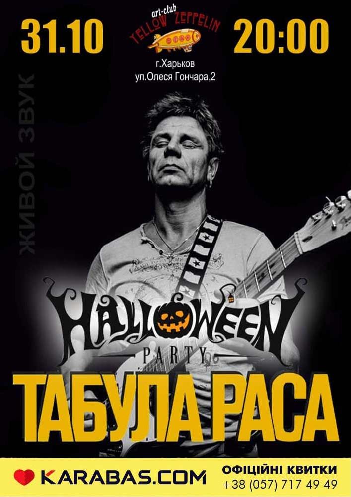 Halloween с «Табула Раса» Харьков