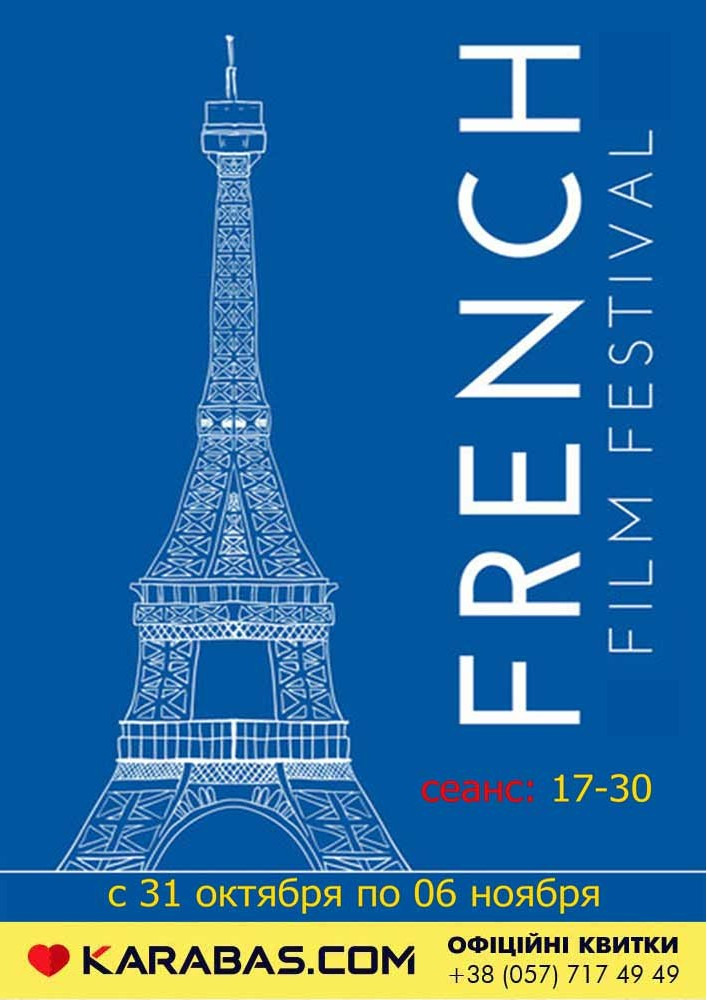 French Film Festival Харьков