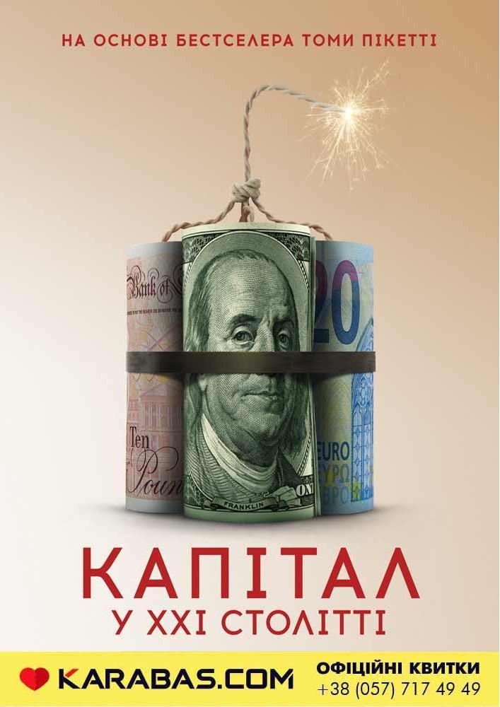 Капитал в XXI веке Харьков