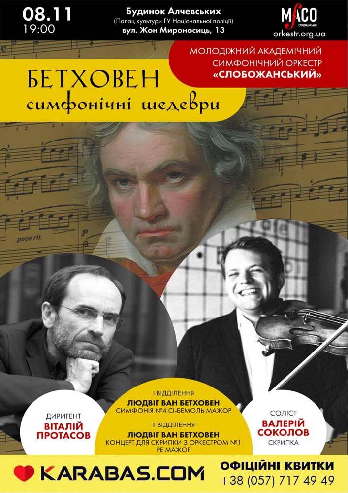 БЕТХОВЕН: Симфонічні шедеври Харьков