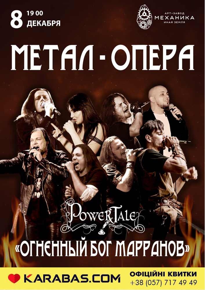 Метал-опера «Огненный Бог Марранов» Харьков