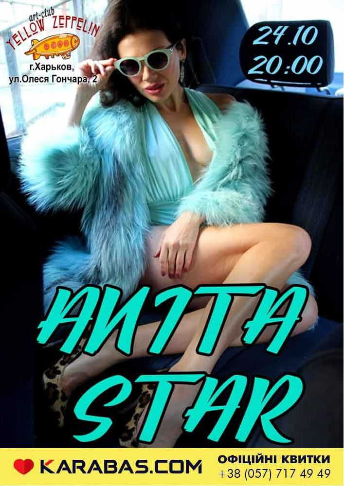 Anita Star Харьков