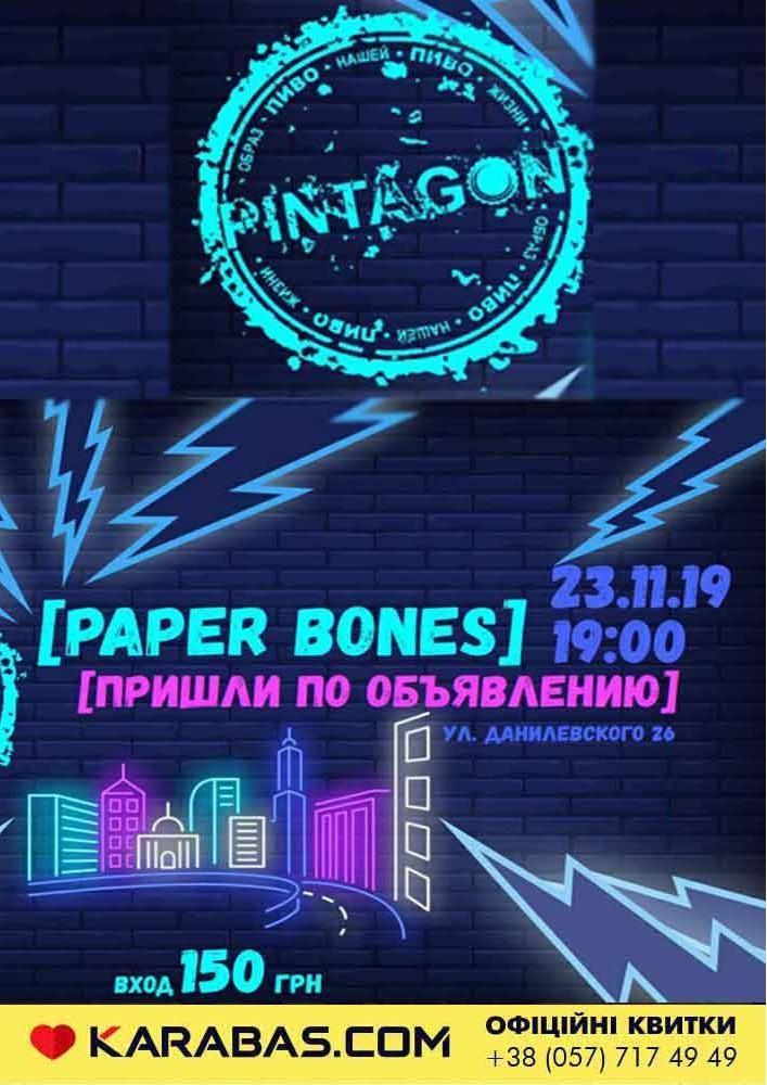 «Paper Bones» и «Пришли По Объявлению» Харьков