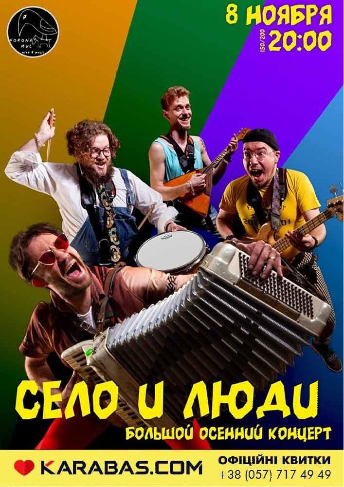 Село и Люди Харьков
