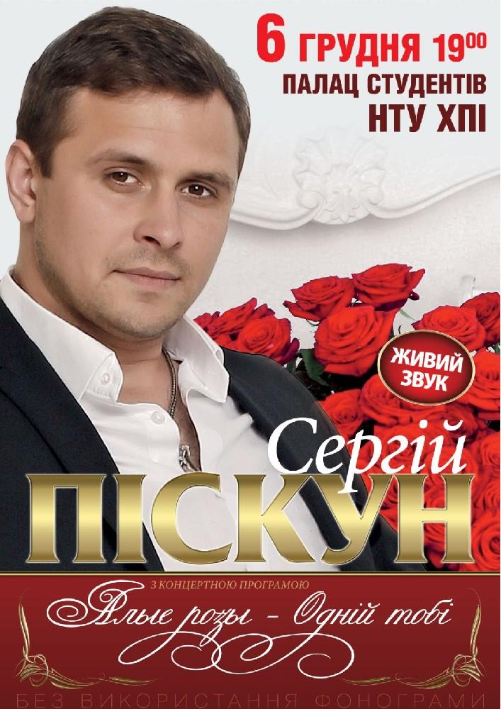 Сергій Піскун Харьков