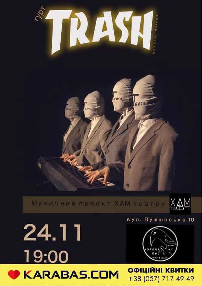 TRASH від ХАМ театру Харьков