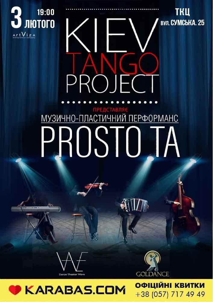 Kiev Tango project. «Prosto.ТА» Харьков