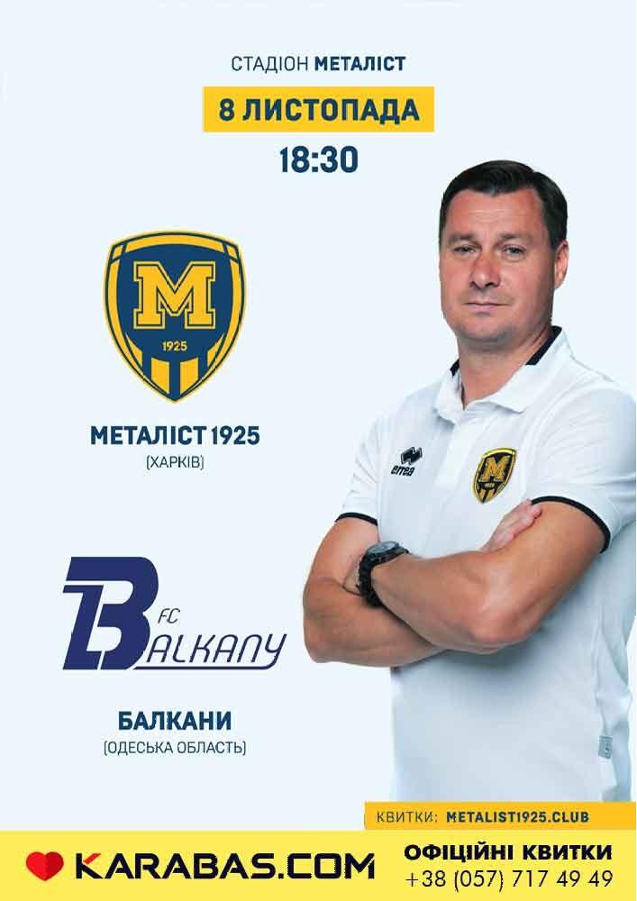 «Металлист 1925» - «Балканы» Харьков