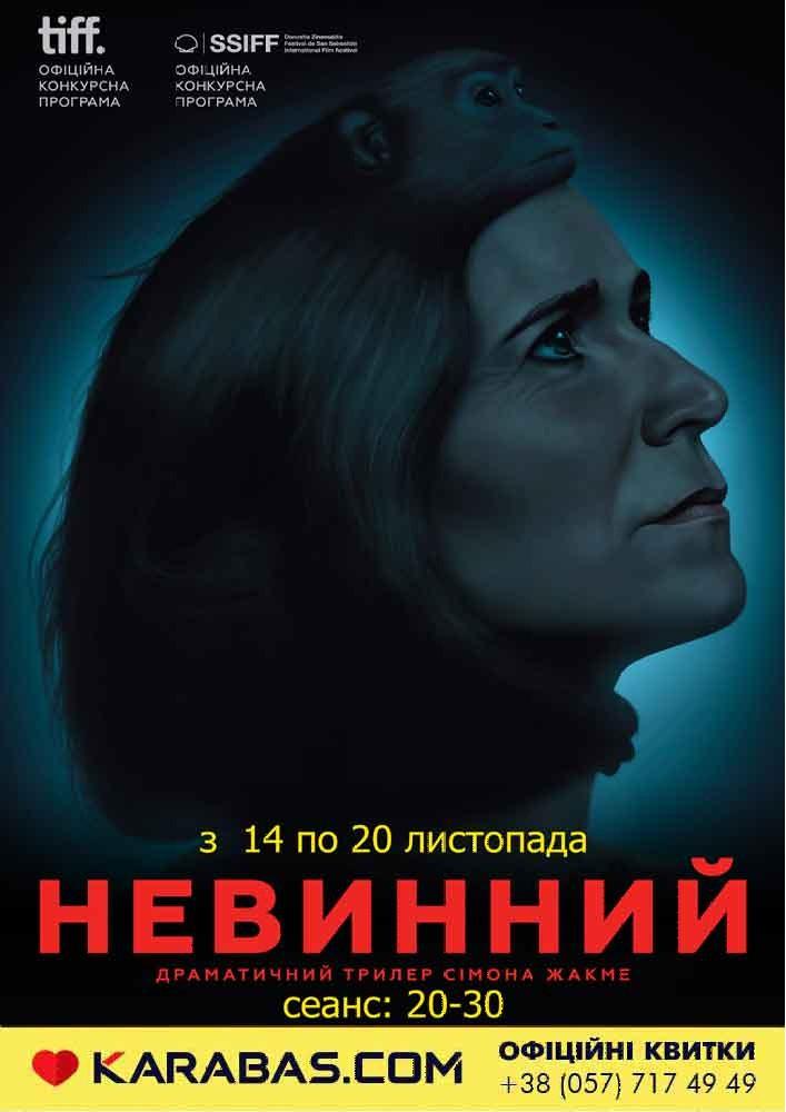 Невинный / Der Unschuldige Харьков