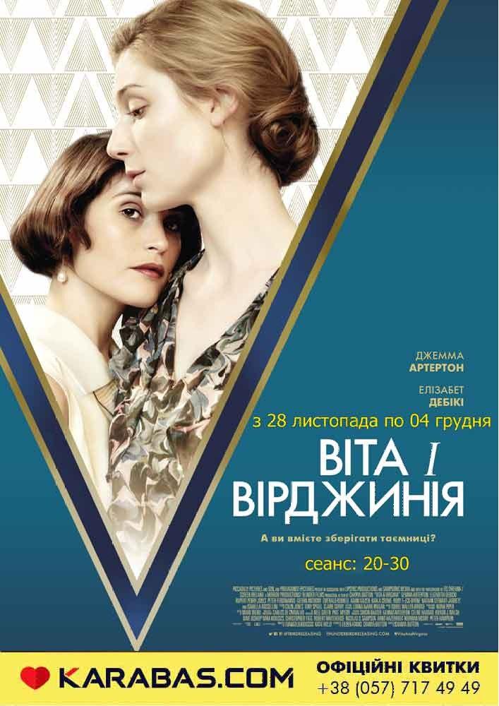 Вита и Вирджиния / Vita and Virginia Харьков