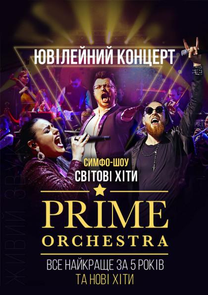 Юбилей Prime Orchestra
