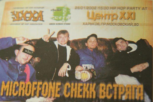 ХарьковРапаСити. Фото amnesia.in.ua