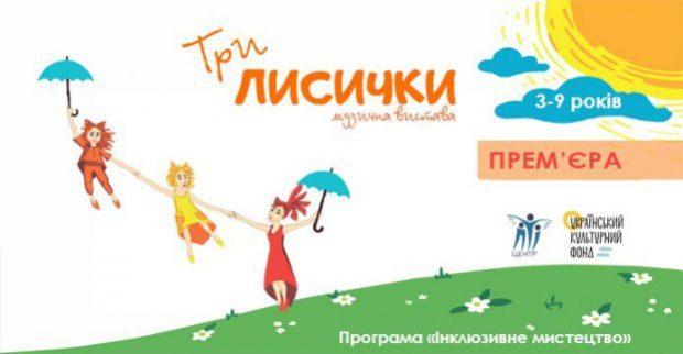 В Харькове поставили инклюзивный спектакль «Три лисички»