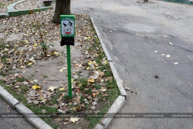 В Харькове устанавливают диспенсеры с пакетами для уборки за собаками